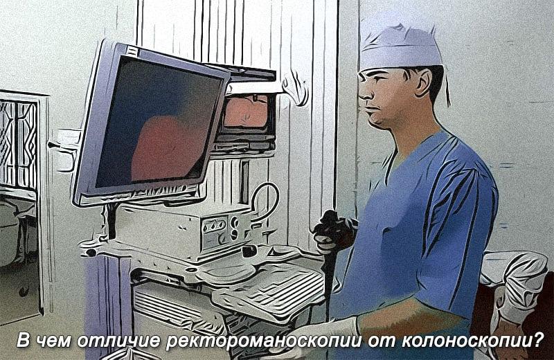 Чем отличается колоноскопия от ректороманоскопии кишечника