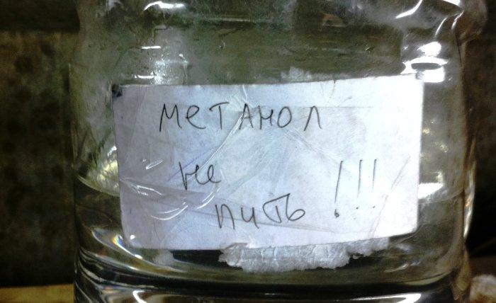 Признаки отравления организма метиловым спиртом